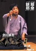 立川談志 ひとり会 第二期 落語ライブ'94〜'95 第八巻 『短命』『鉄拐』