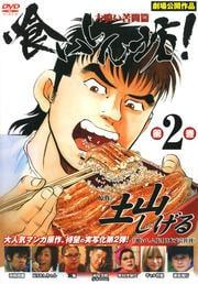 喰いしん坊!第2巻 大喰い苦闘篇