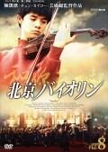 北京バイオリン Vol.8