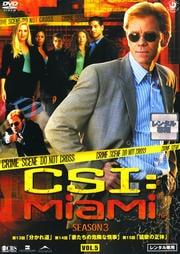 CSI:マイアミ シーズン3 Vol.5