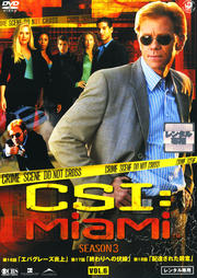 CSI:マイアミ シーズン3 Vol.6