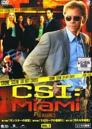 CSI:マイアミ シーズン3 Vol.7