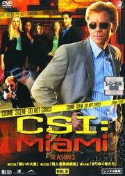 CSI:マイアミ シーズン3 Vol.8