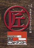 大改造!!劇的ビフォーアフター Vol.1 未来をおびやかす台所編