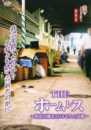 実録ドキュメント893 THE ホームレス〜野宿労働者1万8千人の実態〜