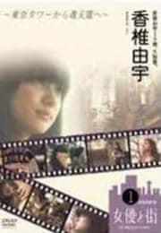 香椎由宇20歳、大阪着。 〜東京タワーから通天閣へ〜
