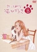 やっぱり猫が好き Vol.15