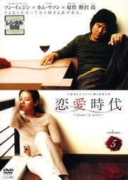 恋愛時代 volume.5
