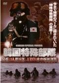 韓国特殊部隊 最強の人間兵器-UDT(水中爆破部隊)