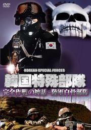 韓国特殊部隊 完全作戦の神話-陸軍白骨部隊