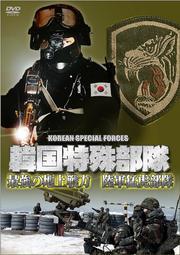 韓国特殊部隊 最強の地上戦力 陸軍猛虎部隊