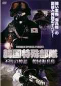 韓国特殊部隊 生還への信念-第6探索救助飛行戦隊