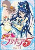 Yes!プリキュア5 Vol.6