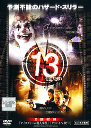 13 thirteen アイスクリーム殺人事件/グッバイベイビー