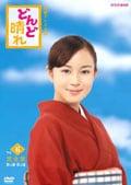 連続テレビ小説 どんど晴れ 完全版 Vol.6