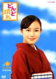 連続テレビ小説 どんど晴れ 完全版 Vol.8