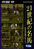 21世紀の名馬 〜杉本清が選ぶBIG7〜 牡馬編<HD DVD+DVDツインフォーマット>