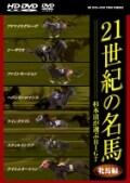 21世紀の名馬 〜杉本清が選ぶBIG7〜 牝馬編<HD DVD+DVDツインフォーマット>