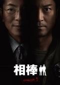 相棒 season 5 5