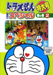 ドラえもん テレビ版スペシャル 特大号 春の巻 2