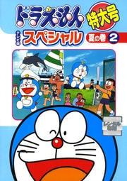 ドラえもん テレビ版スペシャル 特大号 夏の巻 2
