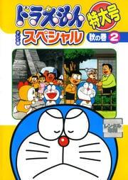ドラえもん テレビ版スペシャル 特大号 秋の巻 2