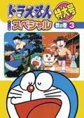 ドラえもん テレビ版スペシャル 特大号 秋の巻 3