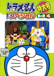 ドラえもん テレビ版スペシャル 特大号 春の巻 4