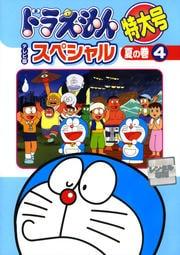 ドラえもん テレビ版スペシャル 特大号 夏の巻 4