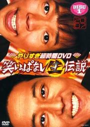 やりすぎ超時間DVD 笑いっぱなし生伝説2007 DISC1
