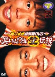 やりすぎ超時間DVD 笑いっぱなし生伝説2007 DISC2