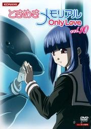 ときめきメモリアル OnlyLove vol.10