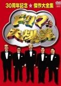 ドリフ大爆笑 30周年記念傑作大全集 1
