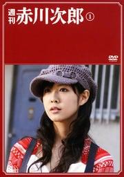 週刊 赤川次郎 1