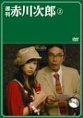 週刊 赤川次郎 2