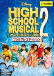 ハイスクール・ミュージカル 2 プレミアム・エディション