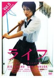 ライフ −壮絶なイジメと闘う少女の物語− Vol.5