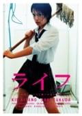 ライフ −壮絶なイジメと闘う少女の物語− Vol.6