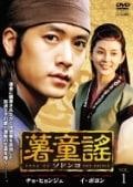 薯童謠 [ソドンヨ] Vol.1