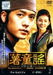 薯童謠 [ソドンヨ] Vol.2