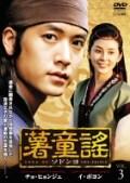 薯童謠 [ソドンヨ] Vol.3