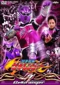 獣拳戦隊ゲキレンジャー VOL.7