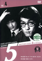 探偵事務所5″Another Story 2nd SEASON File 4