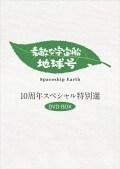素敵な宇宙船地球号 10周年スペシャル特別選 1