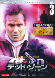 デッド・ゾーン シーズン4 Vol.3