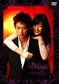 マジック スペシャルフィーチャー 〜カン・ドンウォンのマジックに出逢う〜 Vol.3