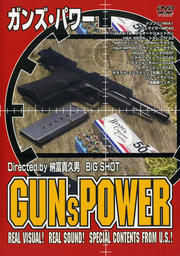 GUNs POWER ガンズ・パワー REAL VISUAL! REAL SOUND! SPECIAL CONTENTS FROM U.S.!