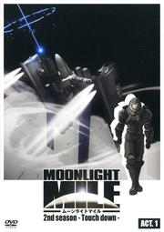 MOONLIGHT MILE -ムーンライトマイル- 2nd season -Touch down- ACT.1