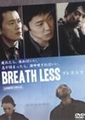 BREATH LESS ブレス・レス