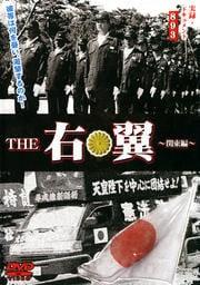 実録・ドキュメント893 THE 右翼 〜関東編〜